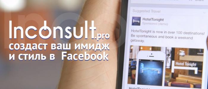 Комплекс услуг по продвижению сайта в социальной сети Facebook