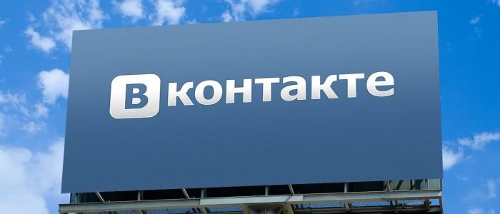 Привлечение целевой аудитории в группы Вконтакте